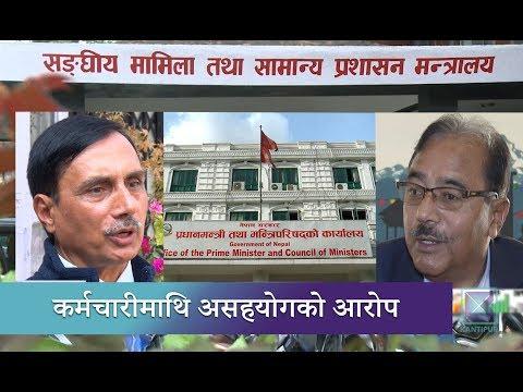 (Kantipur Samachar | कर्मचारीमाथि असहयोगको आरोप - Duration: 3 minutes, 16 seconds.)
