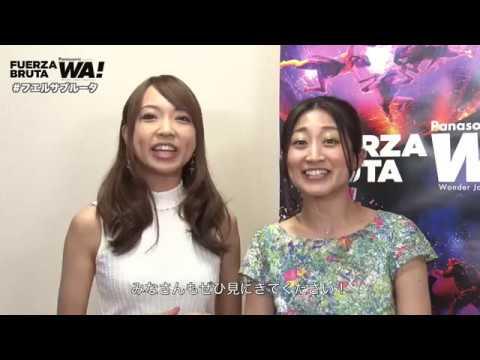 木村美紀と森下ひさえが語る「フエルサブルータ WA!!」