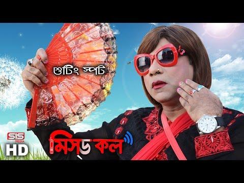 Download Misha ( Hijra ) Shooting | Missed Call | Bangla Movie | SIS Media HD Mp4 3GP Video and MP3