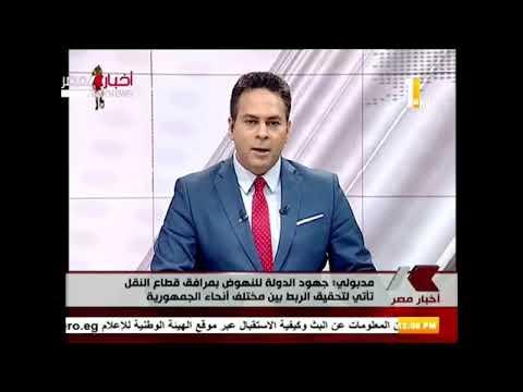 نشرة أخبار الثانية عشر ظهراً رئيس مجلس الوزراء يشهد دخول ماكينة الحفر العميق لمحطة ناصر