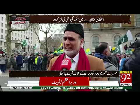 Protest held in London to show solidarity with Kashmiri | 5 February 2019
