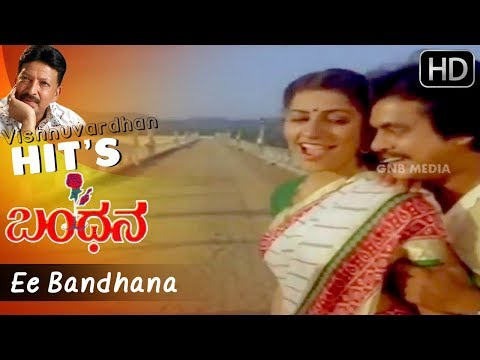 Video Ee Bandhana - Romantic Kannada Hit Song | Bandhana Kannada Movie | Kannada Old Songs download in MP3, 3GP, MP4, WEBM, AVI, FLV January 2017