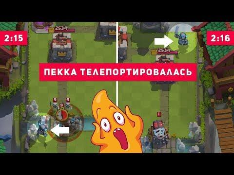 ШОК!!! МИНИ ПЕККА ТЕЛЕПОРТИРОВАЛАСЬ (НЕ КЛИКБЕЙТ!!!) | CLASH ROYALE