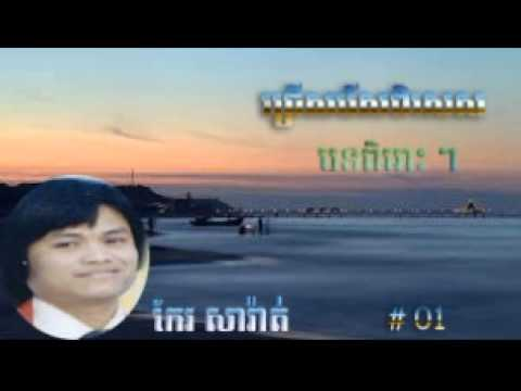 Video Keo Sarath - Khmer Old Song Collection  - Music MP3 Karaoke Free Download #01 download in MP3, 3GP, MP4, WEBM, AVI, FLV January 2017