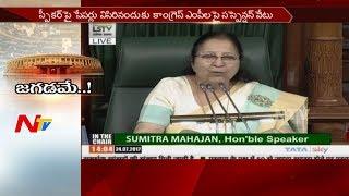 Lok Sabha Speaker Suspends Six Congress MPs || Parliament Sessions