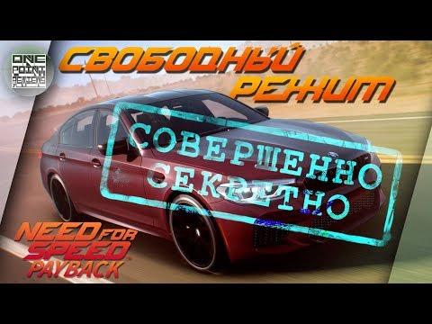 Need For Speed: PAYBACK - СВОБОДНЫЙ РЕЖИМ! / Погони / Оффроад / ЭКСКЛЮЗИВ! (Gamescom 2017)
