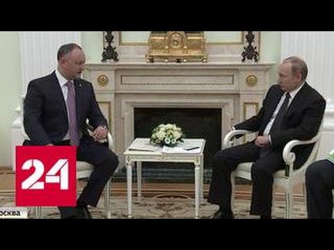 Президент Додон снова в Москве: что изменилось с первой встречи с Путиным - DomaVideo.Ru