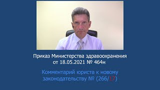 Приказ Минздрава России № 464н от 18 мая 2021 года