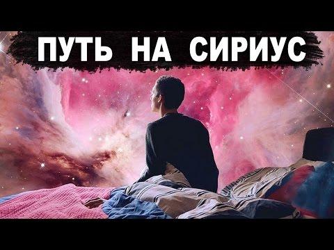 Родина Землян - система СИРИУС Документальный фильм (05.01.2017) - DomaVideo.Ru