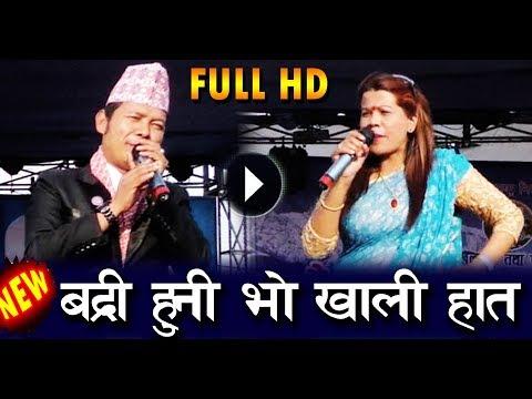 "(Badri Pangeni & Parbati G.C ""बद्री आज हुनिभो खाली हात"" New Live Dohori | pade dance - Duration: 10 minutes.)"