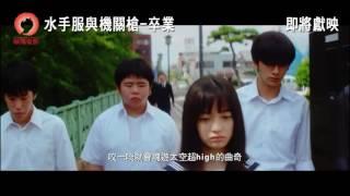 Nonton    2016 07 07                                                    Sailor Suit And Machine Gun Graduation              Film Subtitle Indonesia Streaming Movie Download