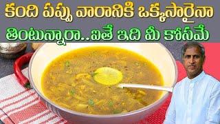 కంది పప్పు వారానికి ఒక్కసారైనా తింటున్నారా?   Pigeon pea   Toor Dal   Dr Manthena Satyanarayana Raju