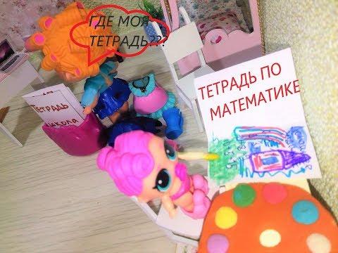 Куклы ЛОЛ LOL Surprise. Сестренка Лил раскрасила тетрадь. #Куклы ЛОЛ школа новые мультики (видео)