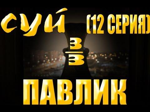 comedoz | Павлик. Суй. 3/3 (12 серия)