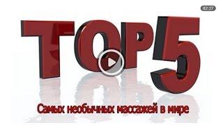 """Топ 5 самых необычных массажей в миреhttps://youtu.be/TT9iW5_JyQUСмотрите на нашем канале """"Рicture Show"""" видео ролики на познавательные,интересные и частенько шокирующие темы. которые происходят на нашей планете.Подписывайтесь на наш канал чтобы быть в курсе выхода новых видео приколов.https://www.youtube.com/channel/UCjPs13GG_r8K18_Hb8xxWhgМы в социальных сетях:Одноклассники:http://ok.ru/tolkosamВ Контакте:https://vk.com/picturesvipВ Фейсбуке:https://www.facebook.com/groups/852345108147937/Наш сайт http://funny1.ucoz.net/Рекомендую заглянуть сюда:Плейлисты нашего канала:Самое хитовое видео YouTube.Picture show:https://www.youtube.com/watch?v=rFFp5Y9uKe8&list=PLGMbjS6T9lLMfigbJfy1_IlLbcNIKjGAZВидео от которого стынет кровь.Уникальные видео.Picture show:https://www.youtube.com/watch?v=gRHRbG-nkD4&list=PLGMbjS6T9lLMa-bzB-Q5Tj2ZyI2WA3SUEPicture show.ЛУЧШИЕ ПРИКОЛЫ:https://www.youtube.com/watch?v=_YsHzEOLrps&list=PLGMbjS6T9lLOMgUEf3Hu_GiUxAxC9znv9Пишите комментарии, вопросы и пожеланияВсем приятного просмотра!!!"""