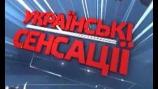 Українські сенсації. Сірий кардинал Януковича
