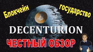 DECENTURION  - ЧЕСТНЫЙ ОБЗОР блокчейн государства Децентурион!