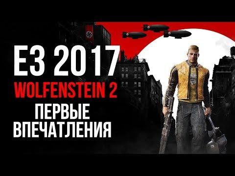 Wolfenstein 2: The New Colossus | Первые подробности с E3 2017