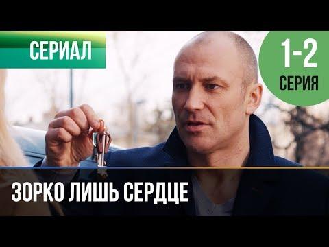 ▶️ Зорко лишь сердце 1 и 2 серия - Мелодрама | Фильмы и сериалы - Русские мелодрамы (видео)