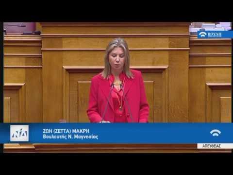 Ζ.Μακρή (Ειδική Εισηγήτρια ΝΔ)(Προϋπολογισμός 2020) (14/12/2019)