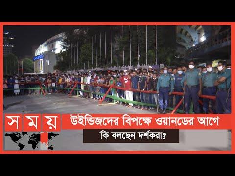 মাঠে খেলা দেখতে না দেয়ায় বিসিবির প্রতি দর্শকদের ক্ষোভ! | Bangladesh vs West Indies | Sports News