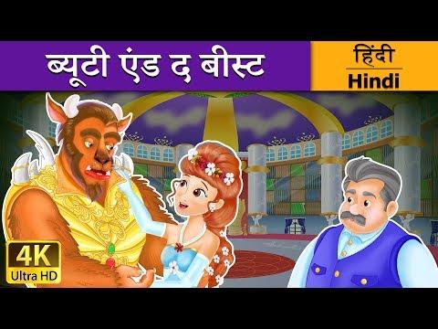 ब्यूटी एंड द बीस्ट | Beauty and the Beast in Hindi | Kahani | Hindi Fairy Tales