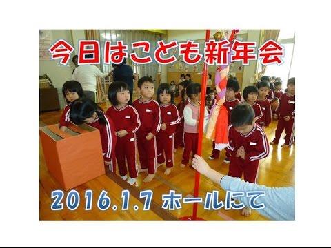 はちまん保育園(福井市)子ども新年会2016を楽しみました。正月遊びに獅子舞登場に初詣!伝統的な日本の正月を体感しました!平成28年1月