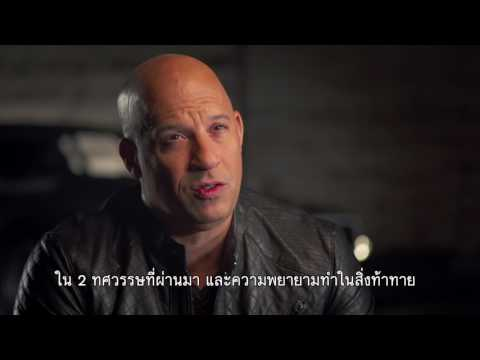 Fast & Furious 8 |Fate of the Franchise Featurette | Thai Sub