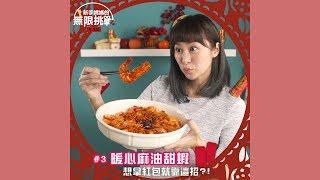 料理123-年菜篇#3 暖心麻油甜蝦