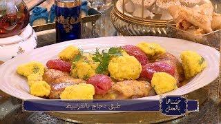 طبق دجاج بالقرنبيط   ميني تارت بجوز الهند /ختمناها بالعسل / شميشة / رشيد تحانوت / Samira TV