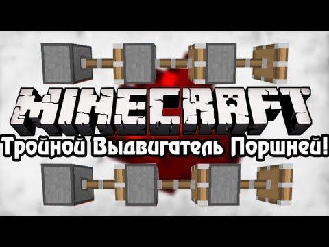 [Minecraft] Урок 125: Тройной выдвигатель поршней! 2 версии! [1.5.2 - 1.6.1]