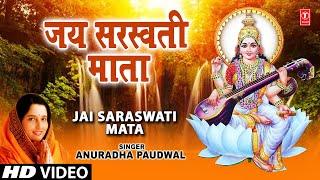 Video Jai Saraswati Mata, Saraswati Aarti with Hindi Lyrics [Full Video Song] Nau Deviyon Ki Aartiyan download in MP3, 3GP, MP4, WEBM, AVI, FLV January 2017