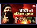 Baba Gurmeet Ram Rahim Singh Shows His Polaris 18 To Aaj Tak