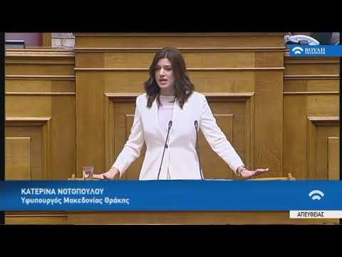Κ.Νοτοπούλου (Υφυπ.Μακεδονίας Θράκης)(Κύρωση Σύμφωνίας Πρεσπών)(24/01/2019)