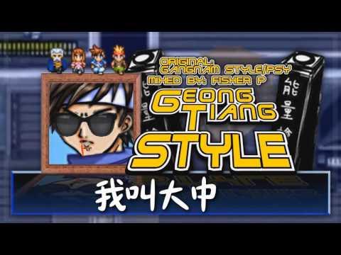 想要幹掉江南Style,大中天也來Style了!?