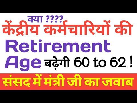 केंद्रीय कर्मचारियों की Retirement Age होगी 62 साल जानिए संसद में मंत्री जी का जवाब