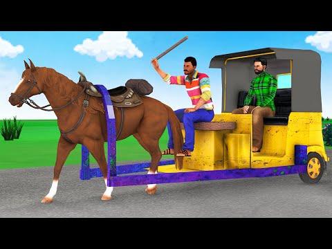 टांगा वाला घोड़ा ऑटो Tanga Wala Auto Comedy Video - हिंदी कहानिय Hindi Kahaniya - Comedy Video