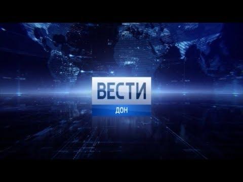 «Вести. Дон» 15.08.18 (выпуск 17:40)
