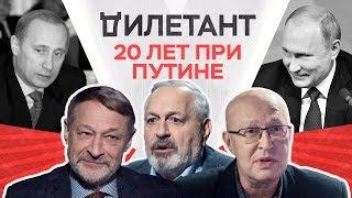 20 лет при Путине | Валерий Соловей и Дмитрий Орешкин | Дилетант