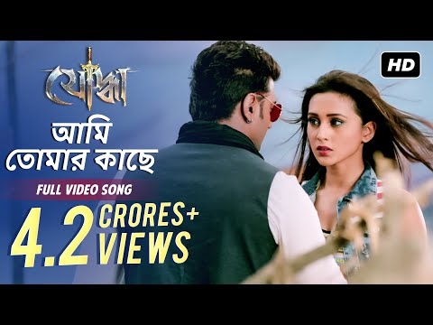 Download Aami Tomar Kache | Yoddha | Dev | Mimi | Arijit Singh | Indraadip | Raj Chakraborty | SVF hd file 3gp hd mp4 download videos