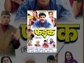 Haryanvi Super Hit Comedy Full Film- FADAK | Janeshwer Tyagi, Krishanpal Halka, Monika,