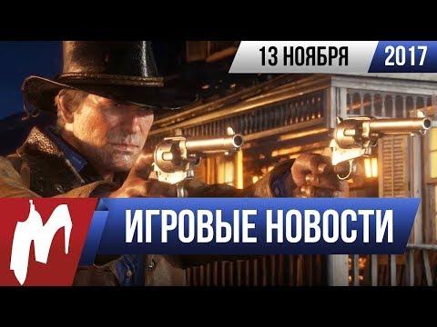 Игромания! Игровые новости, 13 ноября (Red Dead Redemption 2, FIFA 18, Ведьмак, Call of Duty)