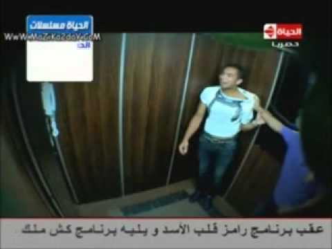 RAMEZ KALB EL ASAD (SAYED MO3AWAD-AHMED FATHI ) (видео)