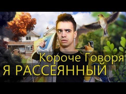 КОРОЧЕ ГОВОРЯ, Я РАССЕЯННЫЙ (видео)