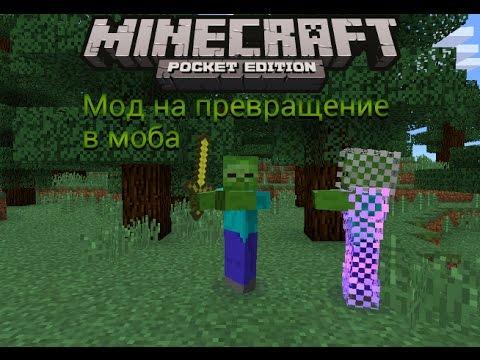 Скачать моды для Minecraft бесплатно