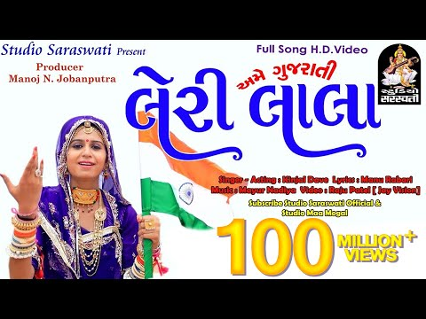 Video LERI LALA | KINJAL DAVE | Full Video Song Produce by STUDIO SARASWATI Junagadh download in MP3, 3GP, MP4, WEBM, AVI, FLV January 2017