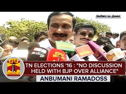 TN-Elections-2016--No-Discussion-Held-With-BJP-Over-Alliance--Anbumani-Ramadoss-PMK
