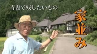 青鬼の灯(ひ)