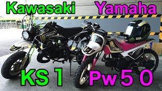 7. Yamaha PW50 & Kawasaki KS1