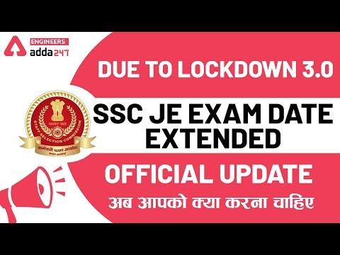 SSC JE New Exam Date | latest updates regarding ssc examination